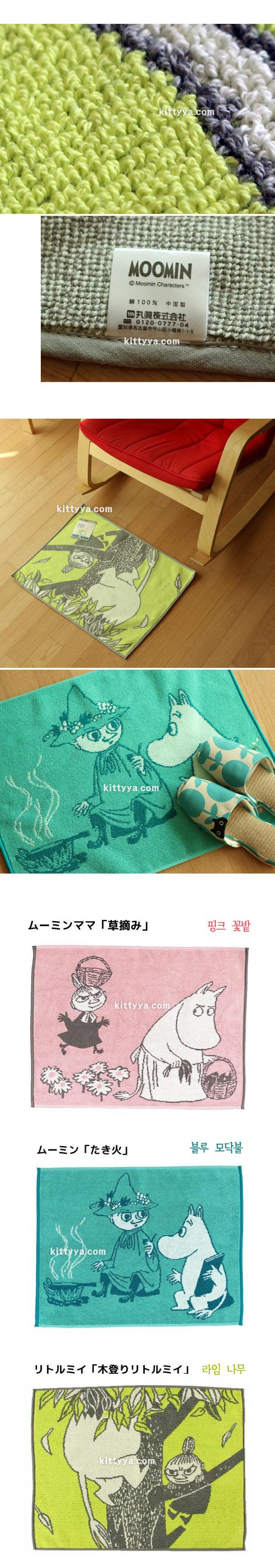 무민 타올지 발매트 (3color) - 키티야, 28,340원, 디자인 발매트, 디자인