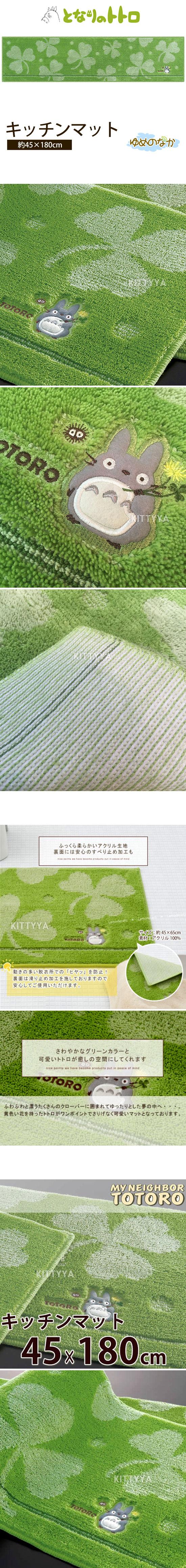 토토로 유메노나카 주방매트 (꿈속)(L) - 키티야, 68,770원, 디자인 발매트, 패턴