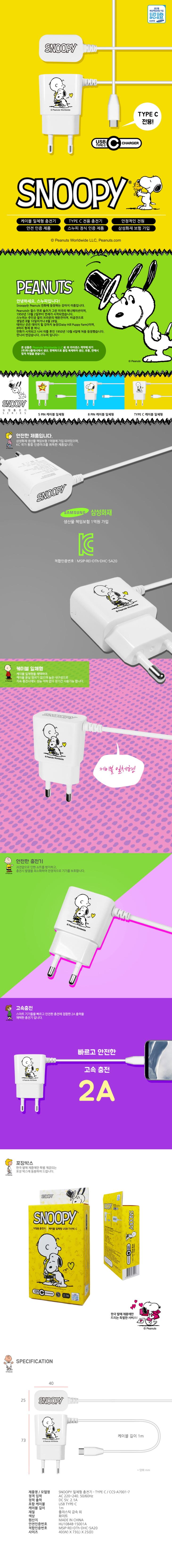 스누피 일체형 타입C 충전기 (2.1A) - 키티야, 10,200원, 충전기, 멀티충전기