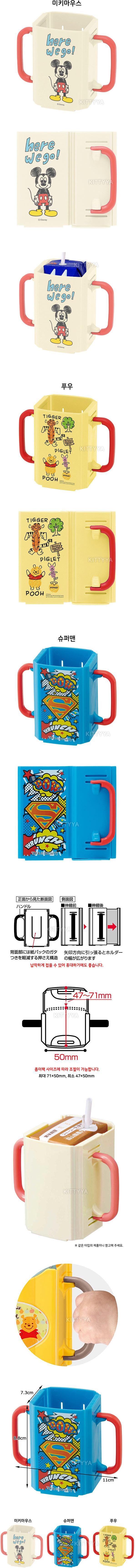 미키/푸우/슈퍼맨 종이팩 두유 홀더 - 키티야, 12,100원, 컵받침/뚜껑/홀더, 컵홀더