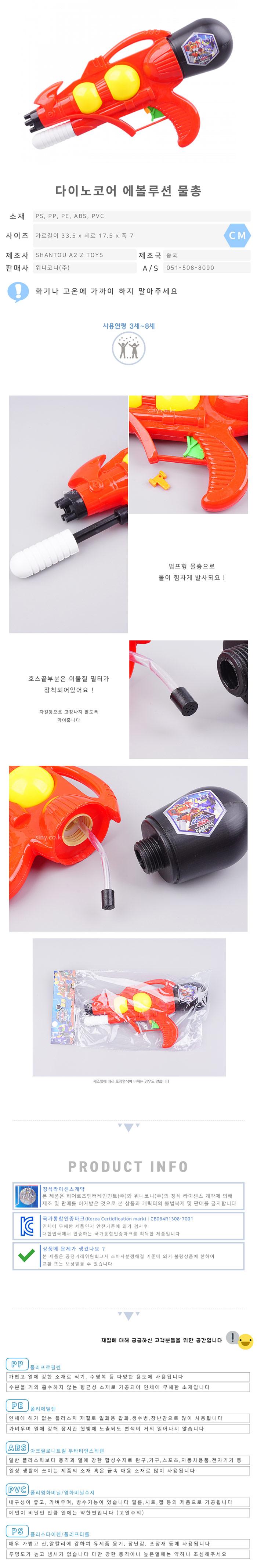 다이노코어 에볼루션 물총 - 키티야, 7,200원, 장난감총, 물총