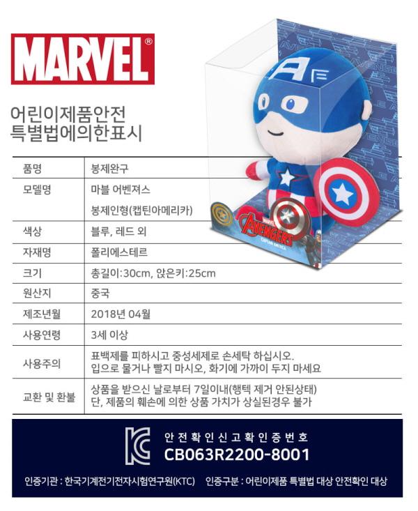 마블 어벤저스 캡틴아메리카 봉제인형 30cm - 키티야, 24,500원, 캐릭터인형, 르슈크레