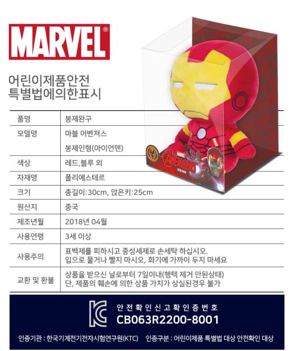 마블 어벤저스 아이언맨 봉제인형 30cm - 키티야, 24,500원, 캐릭터인형, 르슈크레