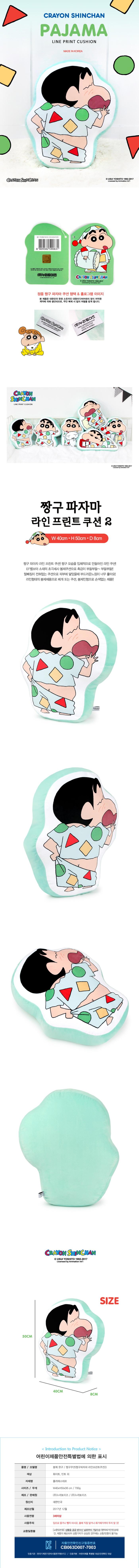 짱구 파자마 라인프린트 쿠션 버전2 (엉덩이) - 키티야, 29,700원, 쿠션, 캐릭터