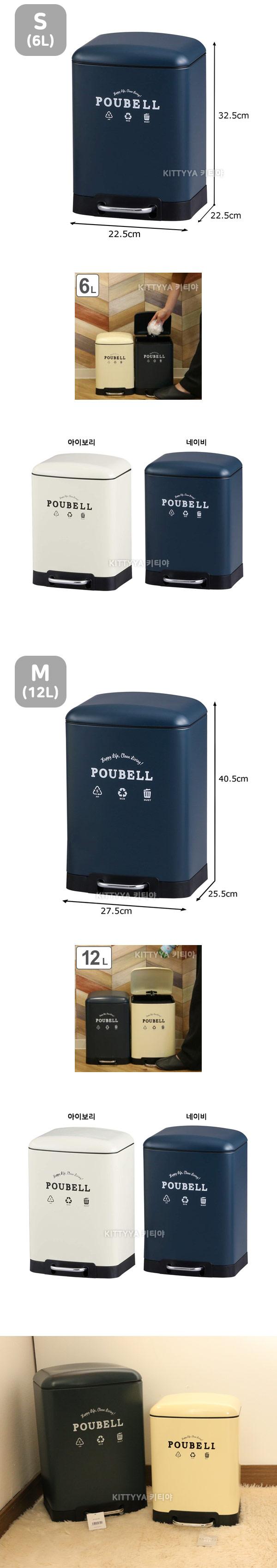 아비떼 페달 휴지통 POUBELL (S-6L) - 키티야, 87,000원, 휴지통, 휴지통