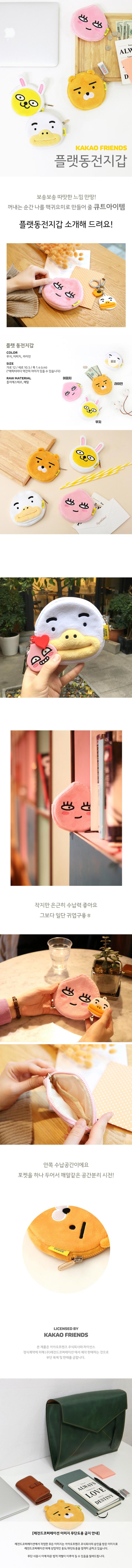 카카오프렌즈 플랫 파우치 (3design) - 키티야, 10,200원, 동전/카드지갑, 동전지갑