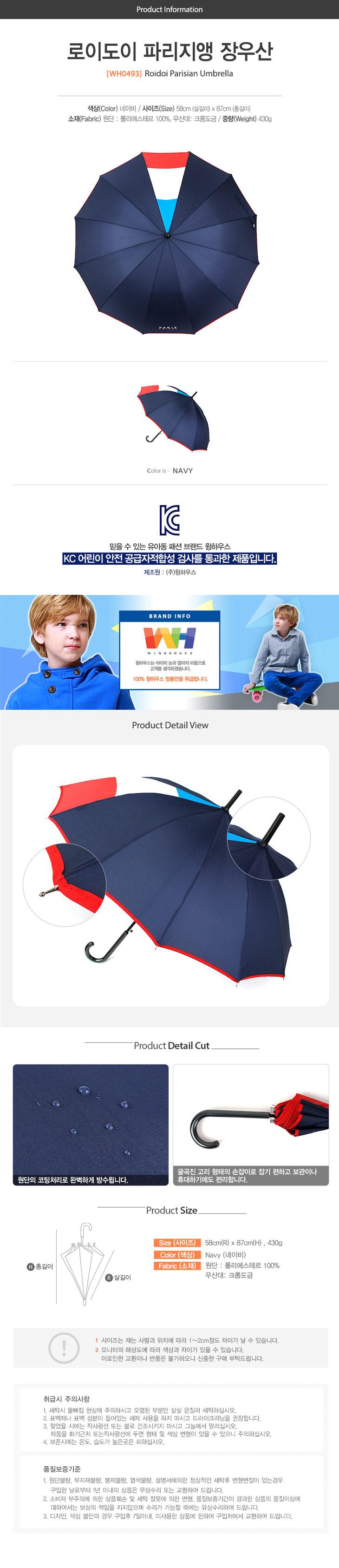 로이도이 파리지앵 장우산 12K 58cm (반자동) - 키티야, 23,900원, 우산, 자동장우산