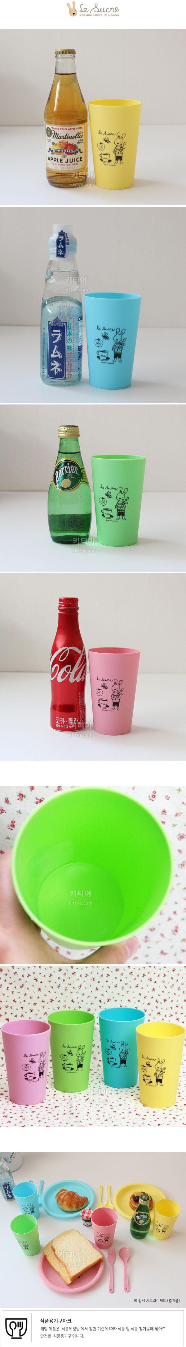 르 슈크레 4P 플라스틱 컵 세트 - 키티야, 7,900원, 보틀/텀블러, 플라스틱 텀블러