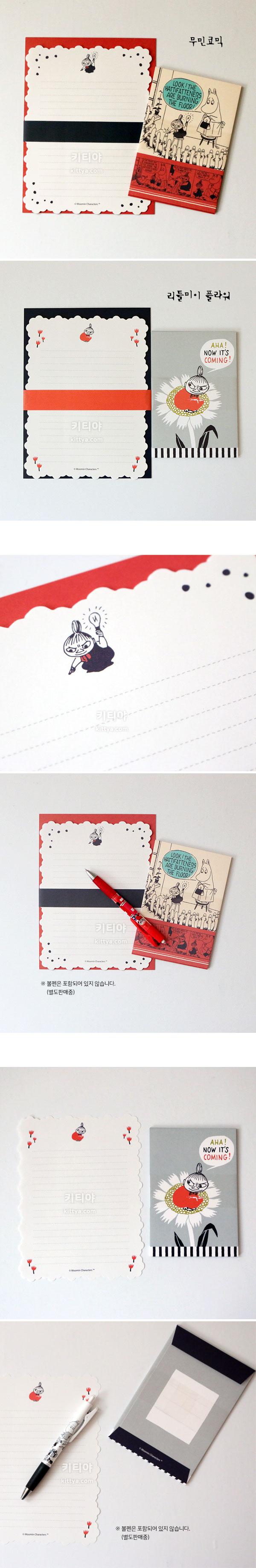 무민 편지지 세트 - 키티야, 10,400원, 편지지, 캐릭터 편지지