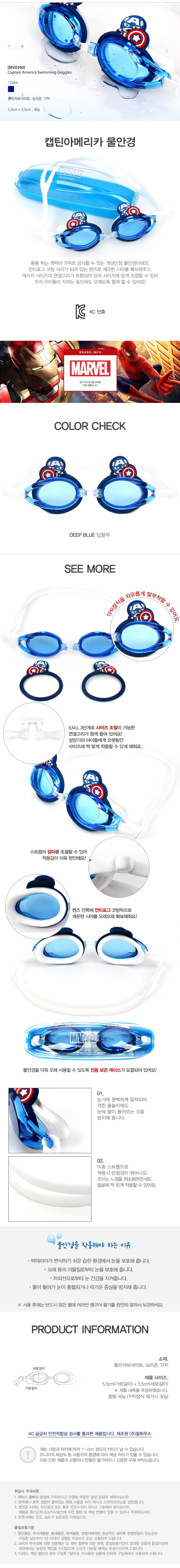 캡틴아메리카 물안경 아동수경 - 키티야, 14,300원, 보트/풀장/물놀이용품, 기타 놀이용품