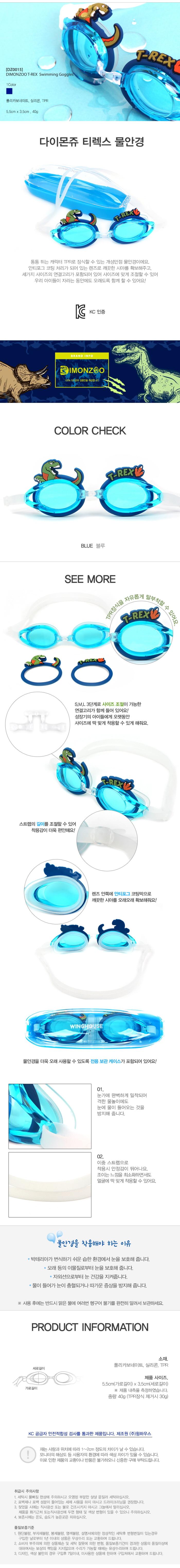 다이몬쥬 티렉스 물안경 아동수경 - 키티야, 12,300원, 보트/풀장/물놀이용품, 기타 놀이용품