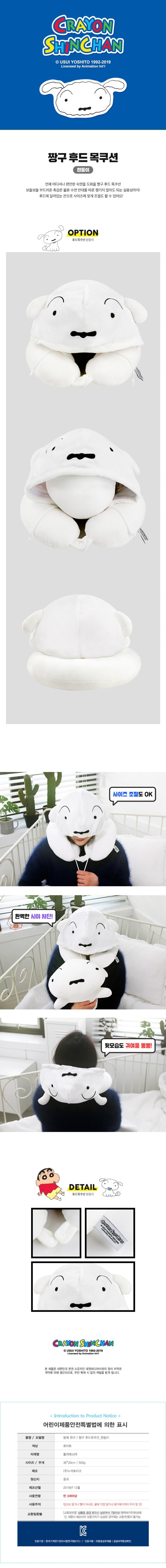 짱구는못말려 흰둥이 봉제 후드 목쿠션 - 키티야, 21,900원, 쿠션, 캐릭터