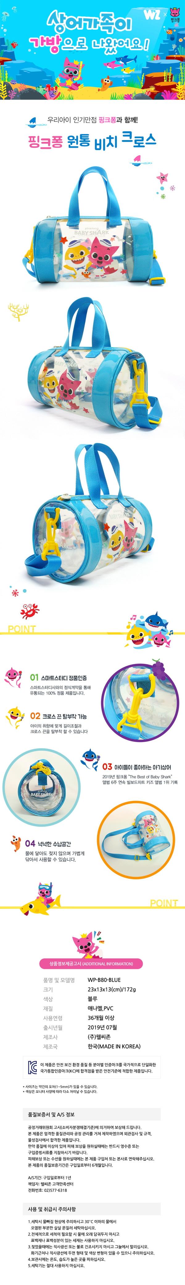 핑크퐁 원통 비치 크로스백 (블루) - 키티야, 20,500원, 가방, 크로스/숄더백