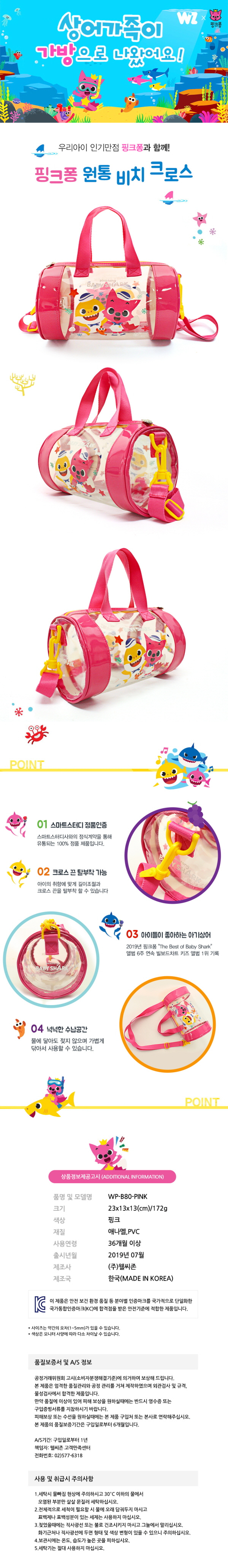핑크퐁 원통 비치 크로스백 (핑크) - 키티야, 20,500원, 가방, 크로스/숄더백