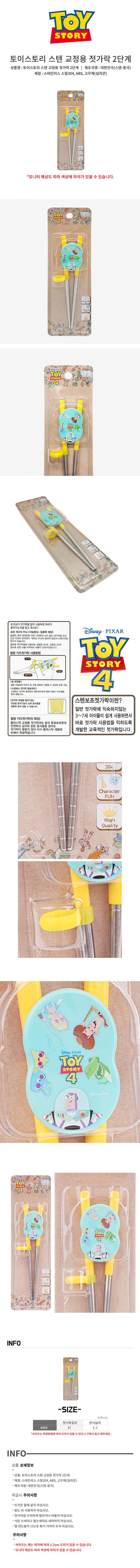 토이스토리4 스텐 교정용 젓가락 2단계 - 키티야, 5,500원, 숟가락/젓가락/스틱, 숟가락/젓가락 세트