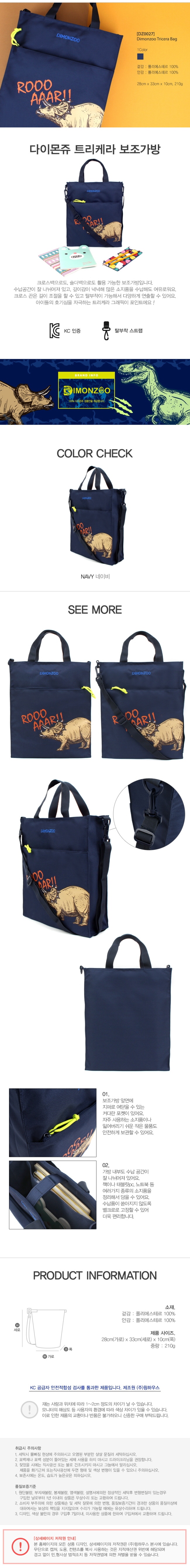 다이몬쥬 트리케라 보조가방 - 키티야, 18,400원, 가방, 크로스/숄더백