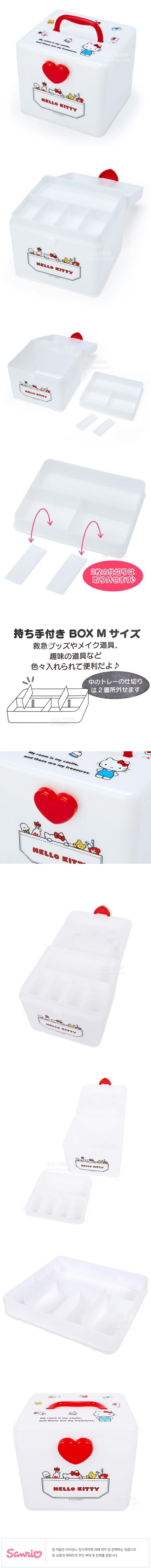 헬로키티 손잡이 수납박스 M - 키티야, 29,200원, 장식소품, 소품케이스