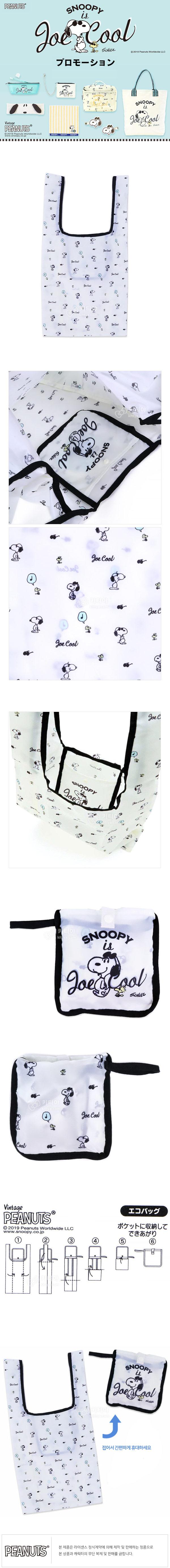 스누피 JOE COOL 시장가방 - 키티야, 37,500원, 토트백, 패브릭토트백