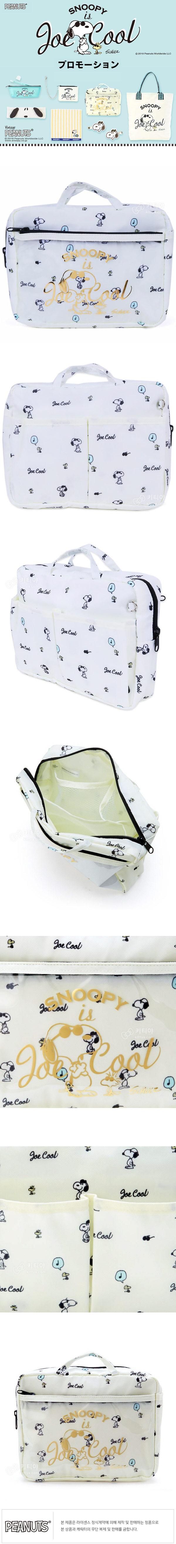 스누피 JOE COOL 백인백 - 키티야, 47,900원, 다용도파우치, 끈/주머니형