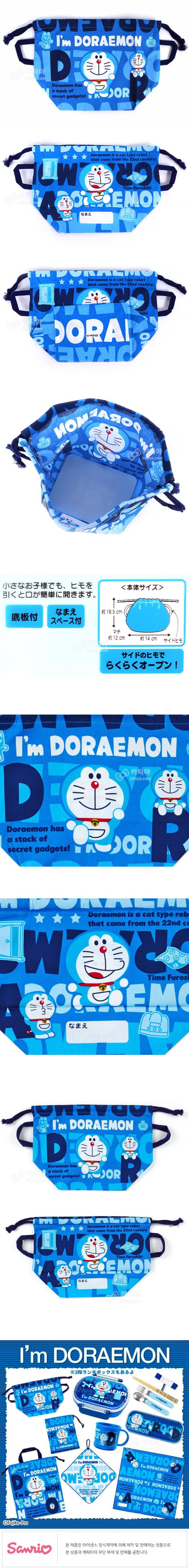 도라에몽 도시락 주머니 19 (아임도라에몽) - 키티야, 16,700원, 주방소품, 주방 소모품