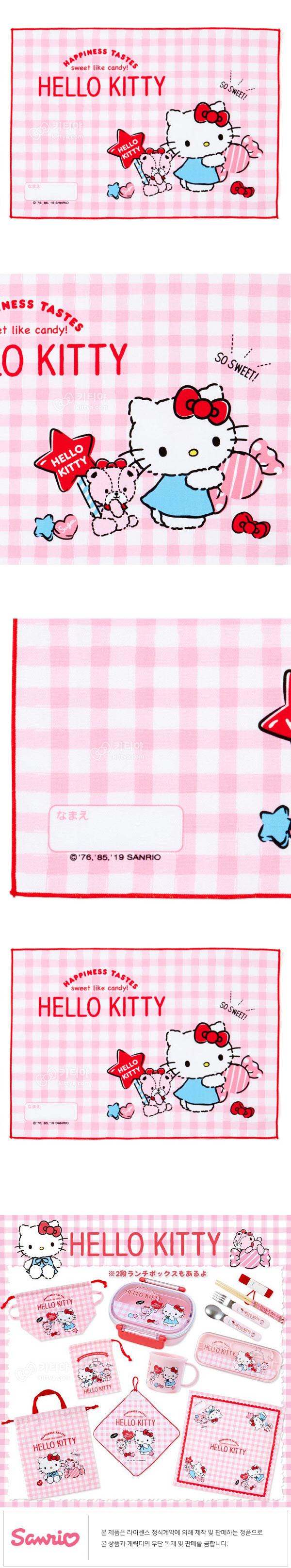 헬로키티 런천매트 식탁매트 (캔디) - 키티야, 8,400원, 식탁, 식탁매트