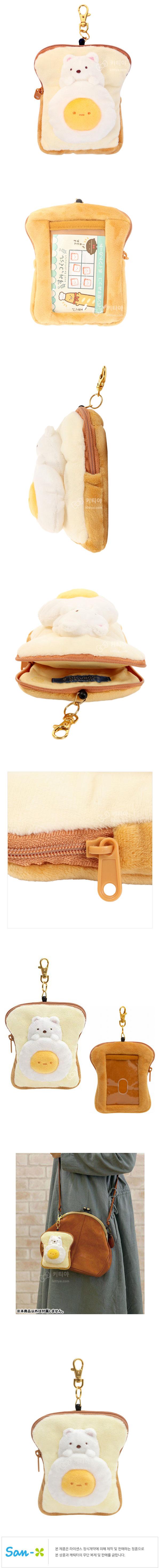 스밋코구라시 릴패스 케이스 (베이커리교실) - 키티야, 37,500원, 동전/카드지갑, 카드지갑