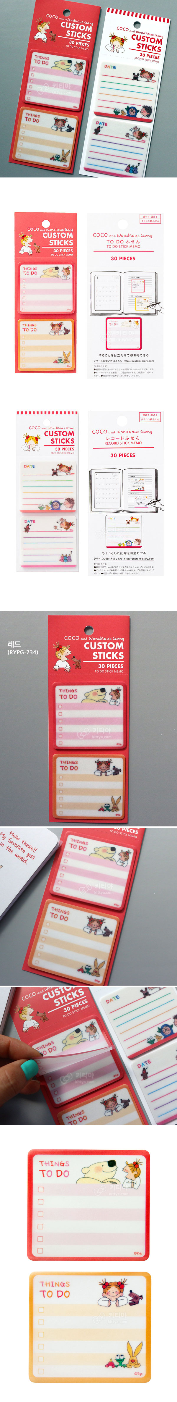 코코 커스텀 스틱 메모지 30매 (택1) - 키티야, 8,800원, 메모/점착메모, 점착메모지