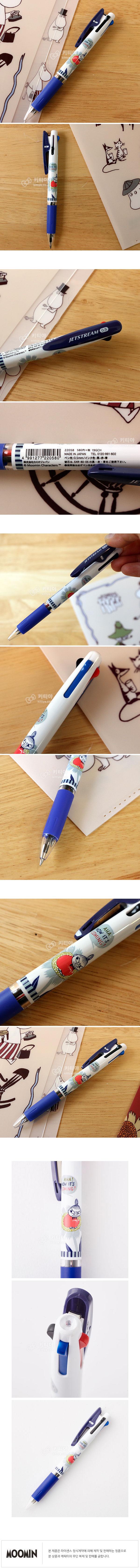 무민 제트스트림 3색 볼펜 0.5mm (리틀미이 220580) - 키티야, 12,100원, 볼펜, 캐릭터 볼펜
