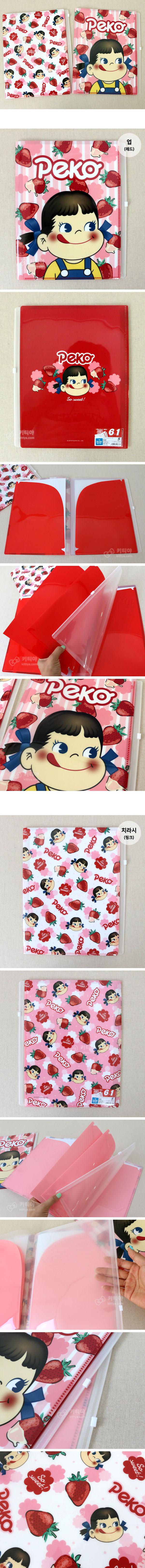 페코짱 6+1 포켓 클리어화일 (딸기)(택1) - 키티야, 12,500원, 파일/클립보드, 클리어화일