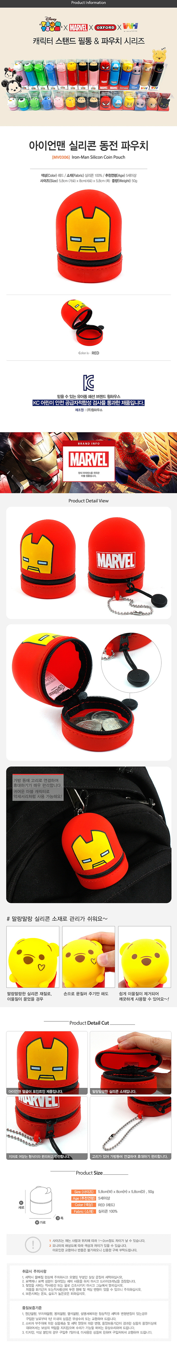 마블 실리콘 동전지갑 (3design) - 키티야, 10,200원, 동전/카드지갑, 동전지갑