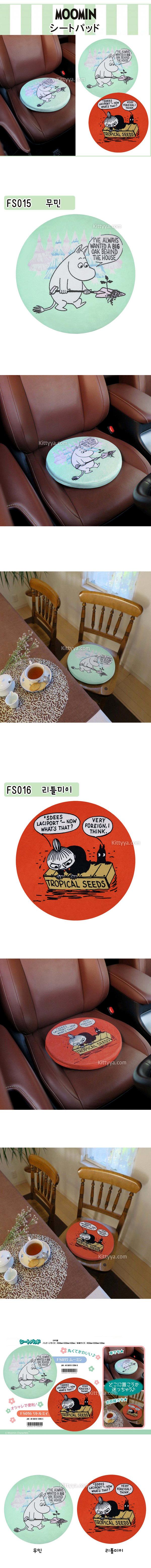 무민 시트패드 방석 (2design) - 키티야, 37,400원, 카인테리어, 실내 악세서리